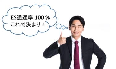 【通過率100%の実績あり】大手企業に通過するESの必勝法【理系学生必見】