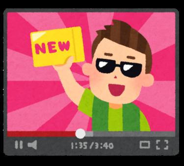 【副業】ビジネス系YouTuberおすすめ7選【2020年】【YouTuber】