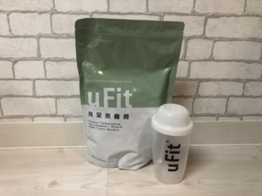 【レビュー】uFit完全栄養食を1ヶ月毎日試した評価|朝食に最適な美味しい抹茶味