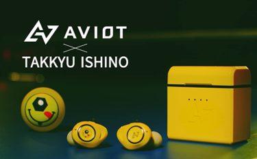 【石野卓球コラボ】AVIOT『TE-D01d mk2-TQ』を徹底解説 | 外音取り込みとワイヤレス充電対応【電気グルーヴ】