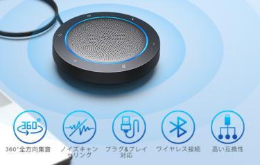 Kaysudaのスピーカーフォンの口コミ・評判まとめ | 『SP200』と『SP200U』を比較