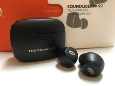 【レビュー】TaoTronics『SoundLiberty97』は在宅勤務にピッタリの完全ワイヤレスイヤホン【1ヶ月使ってみた】