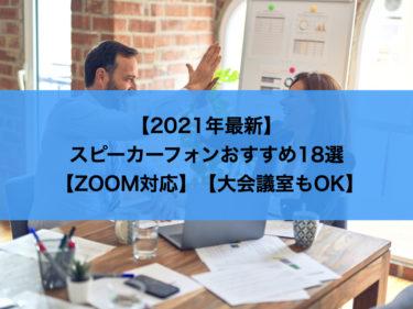 【2021年最新】スピーカーフォンおすすめ18選 | Web会議が円滑に【ZOOM対応】【大会議室もOK】