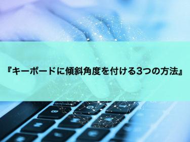 キーボードに傾斜角度を付ける3つの方法|BluetoothキーボードやMagic Keyboardにも対応