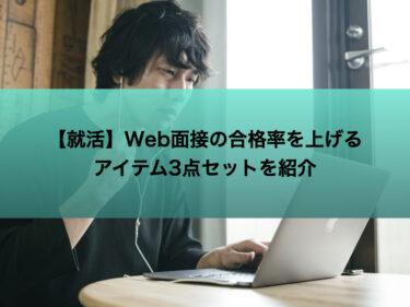 【就活】Web面接の合格率を上げるアイテム3点セットを紹介|ウェブカメラ、マイク、パソコンスタンド