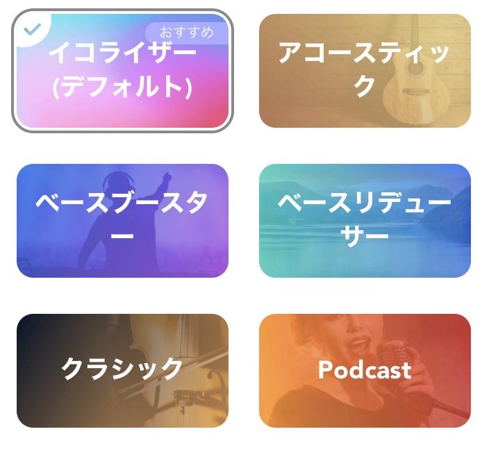 Anker Soundcore Life Q30 アプリ イコライザー