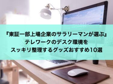 テレワークのデスク環境をスッキリ整理するグッズおすすめ10選|東証一部上場企業のサラリーマンが選ぶ