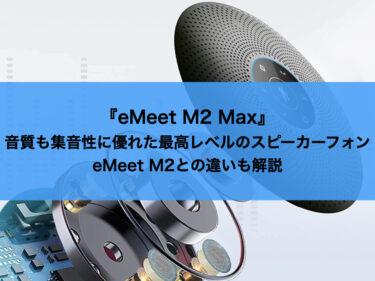 音質も集音性に優れた最高レベルのスピーカーフォン『eMeet M2 Max』|eMeet M2との違いも解説