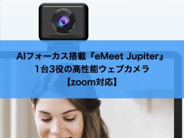 AIフォーカス搭載『eMeet Jupiter』1台3役の高性能ウェブカメラ【zoom対応】